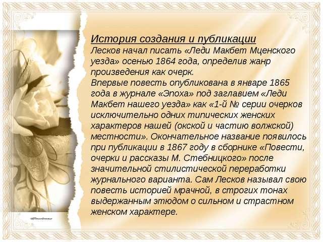 История создания и публикации Лесков начал писать «Леди Макбет Мценского уезд...