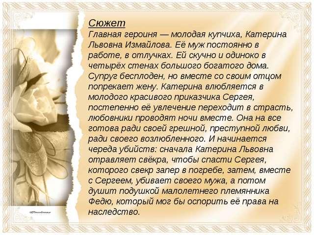 Сюжет Главная героиня — молодая купчиха, Катерина Львовна Измайлова. Её муж п...