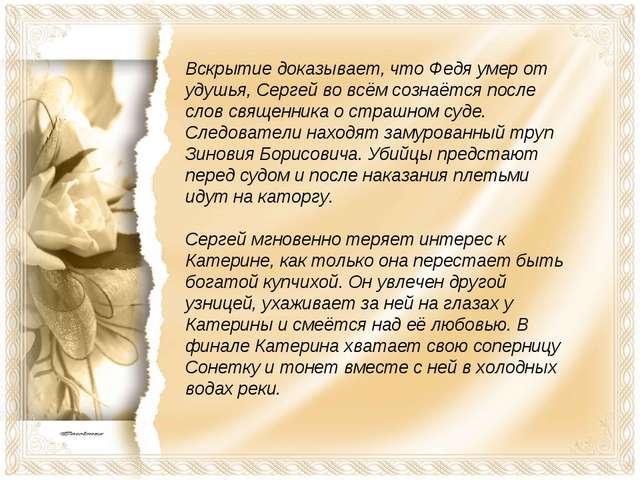 Вскрытие доказывает, что Федя умер от удушья, Сергей во всём сознаётся после...