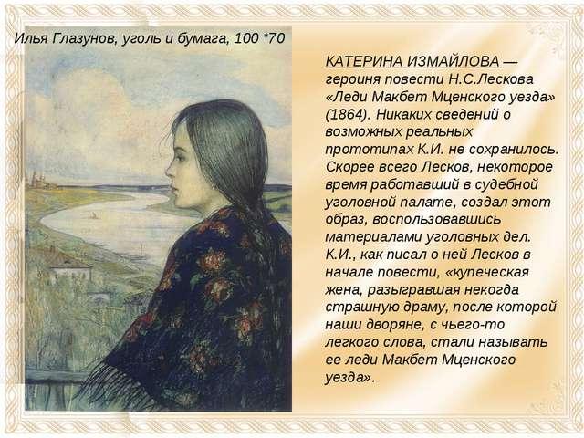 Илья Глазунов, уголь и бумага, 100 *70 КАТЕРИНА ИЗМАЙЛОВА — героиня повести Н...