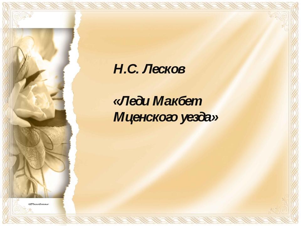 Н.С. Лесков «Леди Макбет Мценского уезда»