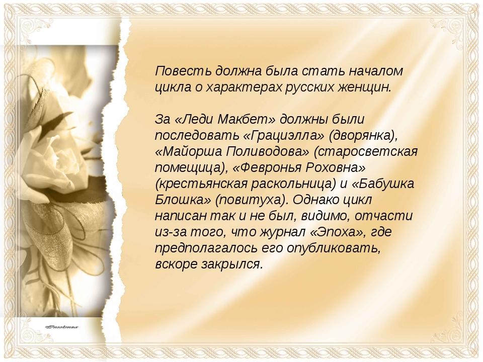Повесть должна была стать началом цикла о характерах русских женщин. За «Леди...