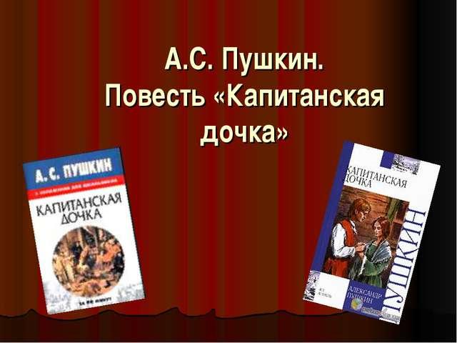 А.С. Пушкин. Повесть «Капитанская дочка»