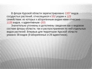 B флоре Курской области зарегистрировано 1337 видов сосудистых растений, отно