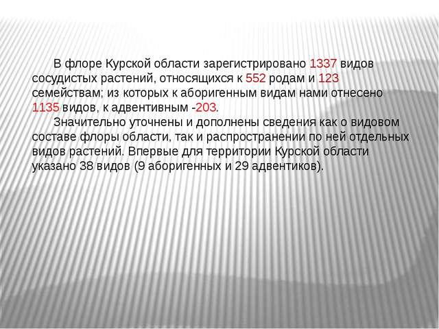 B флоре Курской области зарегистрировано 1337 видов сосудистых растений, отно...