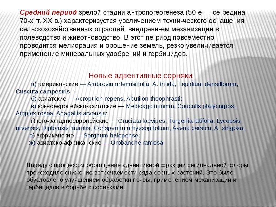 Средний период зрелой стадии антропогеогенеза (50-е — середина 70-х гг. XX в...