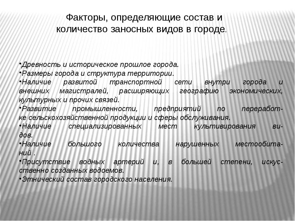 Факторы, определяющие состав и количество заносных видов в городе. Древность...