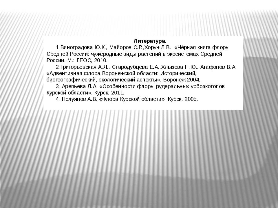 Литература. 1.Виноградова Ю.К., Майоров С.Р.,Хорун Л.В. «Чёрная книга флоры С...