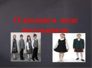 О внешнем виде школьников {
