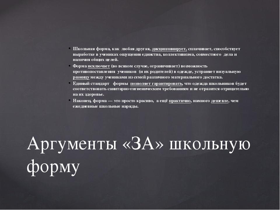 Школьная форма, как любая другая, дисциплинирует, сплачивает, способствует в...