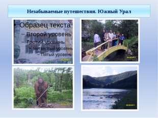 Незабываемые путешествия. Южный Урал
