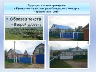 Где родился –там и пригодился. с.Кунакулово – участник республиканского конку