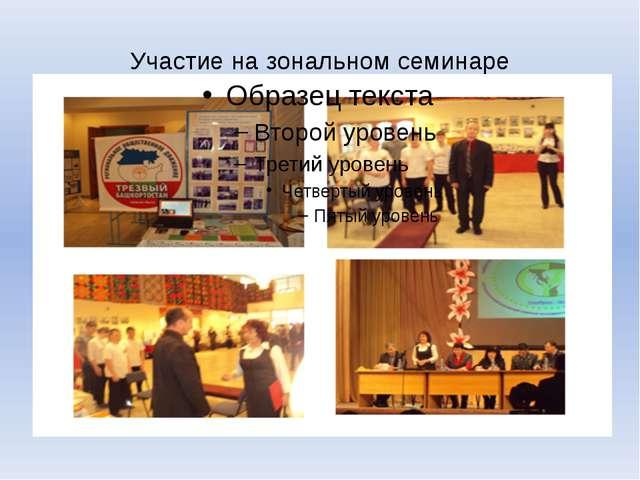 Участие на зональном семинаре