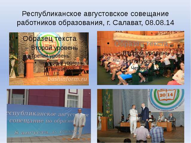 Республиканское августовское совещание работников образования, г. Салават, 08...