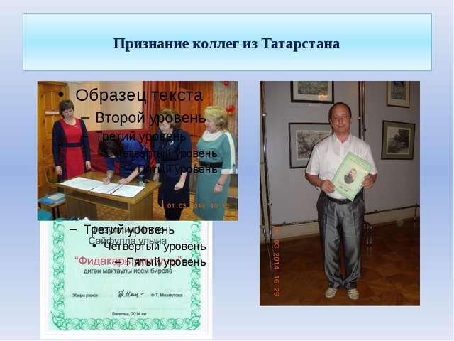 Признание коллег из Татарстана