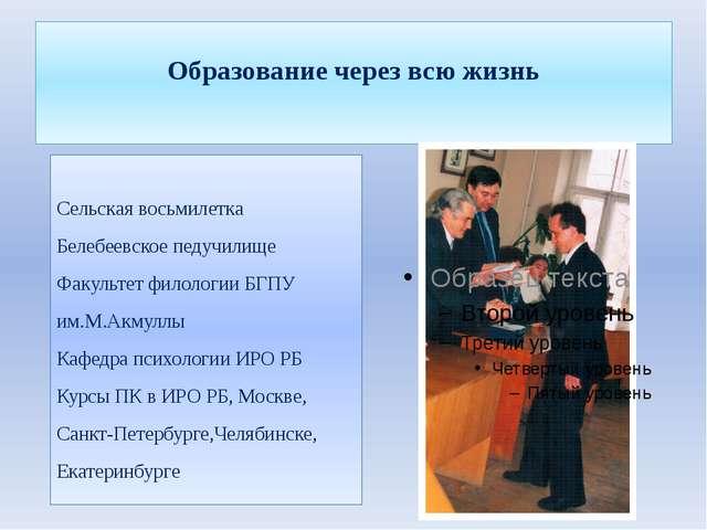 Образование через всю жизнь Сельская восьмилетка Белебеевское педучилище Факу...