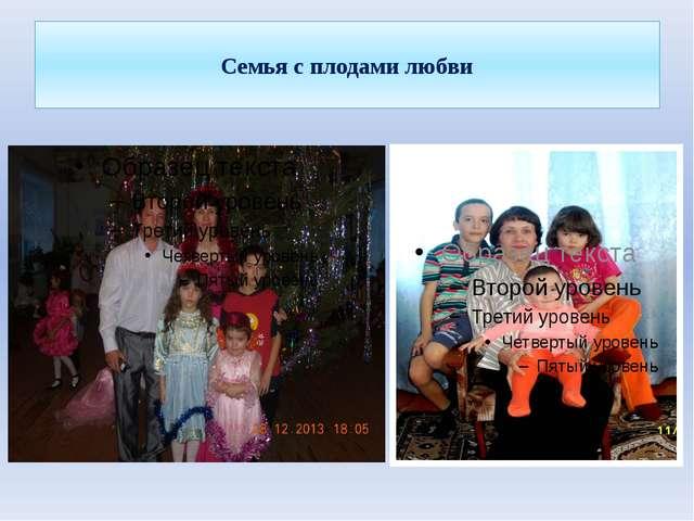 Семья с плодами любви