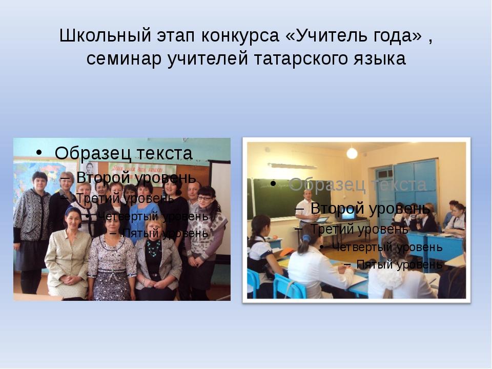 Школьный этап конкурса «Учитель года» , семинар учителей татарского языка