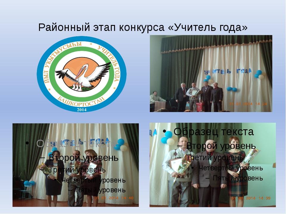 Районный этап конкурса «Учитель года»