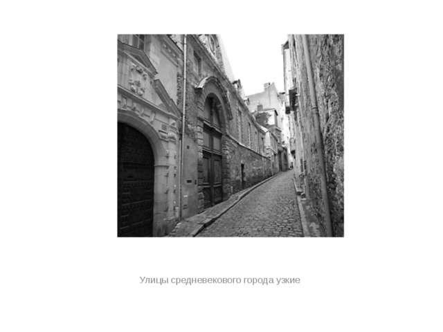 Улицы средневекового города узкие
