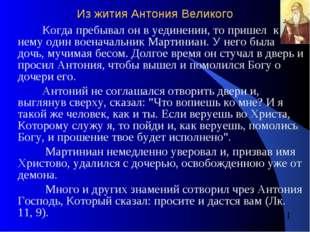 Из жития Антония Великого Когда пpебывал он в уединении, то пpишел к нему оди