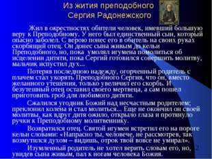Из жития преподобного Сергия Радонежского Жил в окрестностях обители человек,