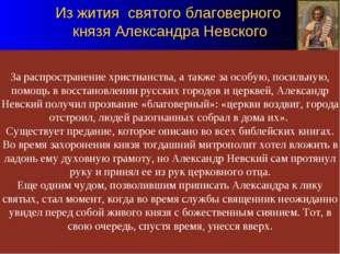 Из жития святого благоверного князя Александра Невского За распространение хр