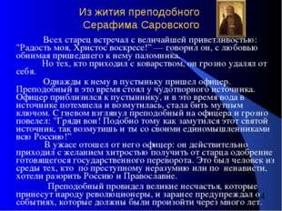 Из жития преподобного Серафима Саровского Всех старец встречал с величайшей п