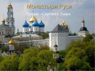 Монастыри Руси Троице –Сергиева Лавра