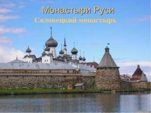 Монастыри Руси Соловецкий монастырь