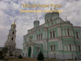 Монастыри Руси Дивеевский монастырь