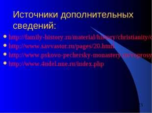 Источники дополнительных сведений: http://family-history.ru/material/history/