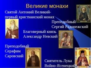 Великие монахи Святой Антоний Великий- первый христианский монах Преподобный