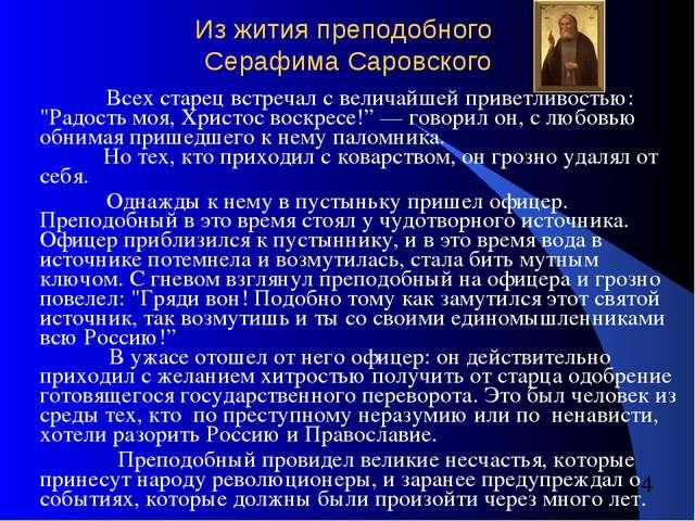 Из жития преподобного Серафима Саровского Всех старец встречал с величайшей п...