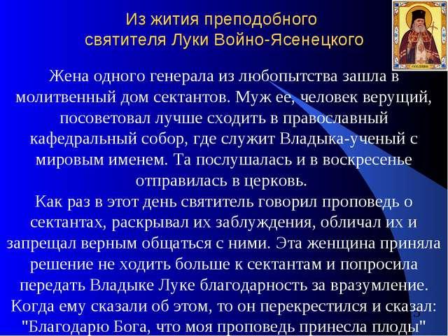 Из жития преподобного святителя Луки Войно-Ясенецкого Жена одного генерала из...