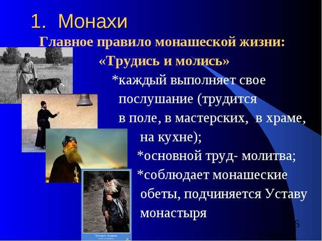 1. Монахи Главное правило монашеской жизни: «Трудись и молись» *каждый выполн...
