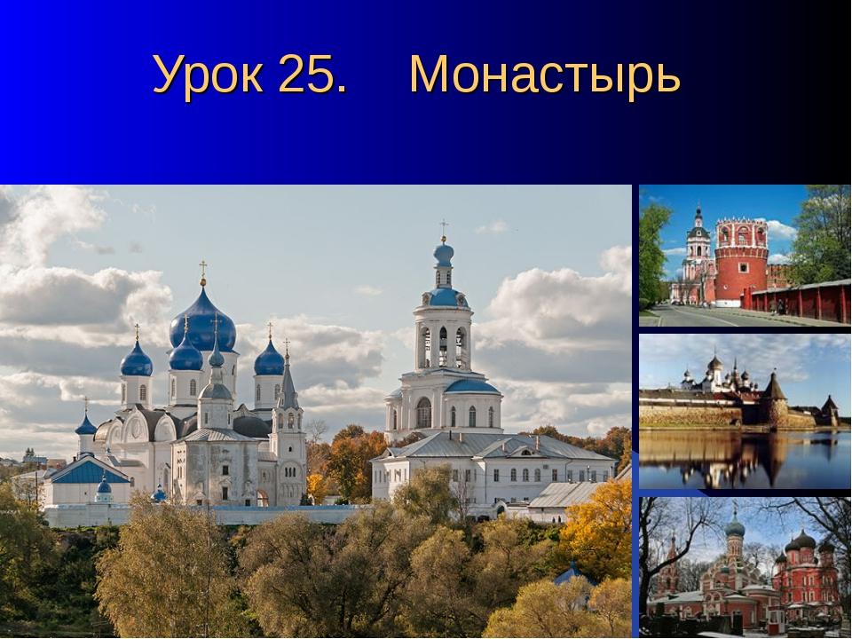 Урок 25. Монастырь