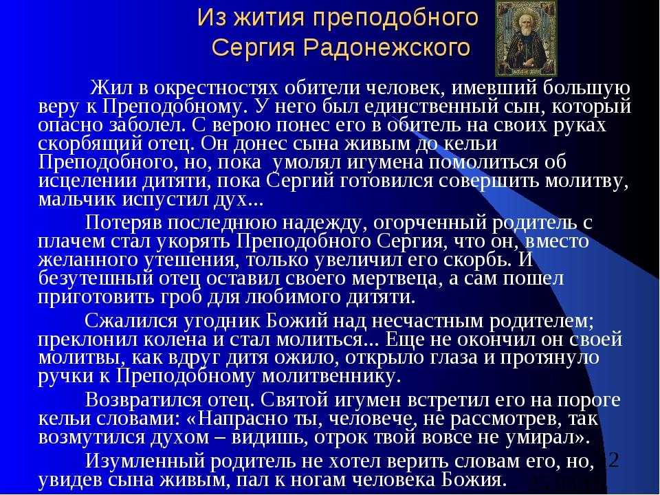 Из жития преподобного Сергия Радонежского Жил в окрестностях обители человек,...