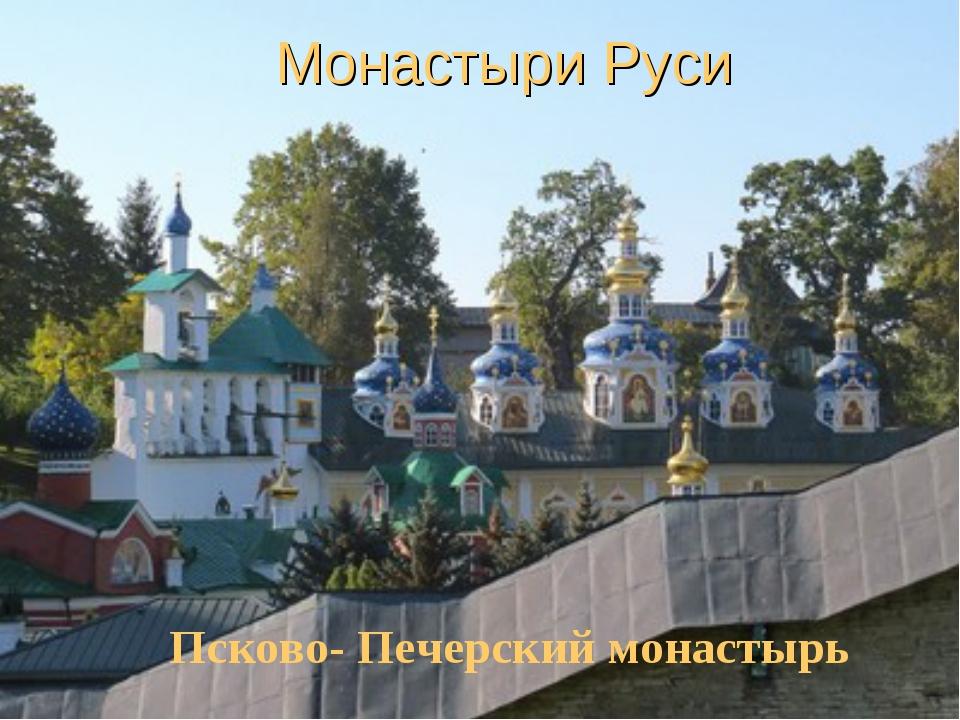 Монастыри Руси Псково- Печерский монастырь
