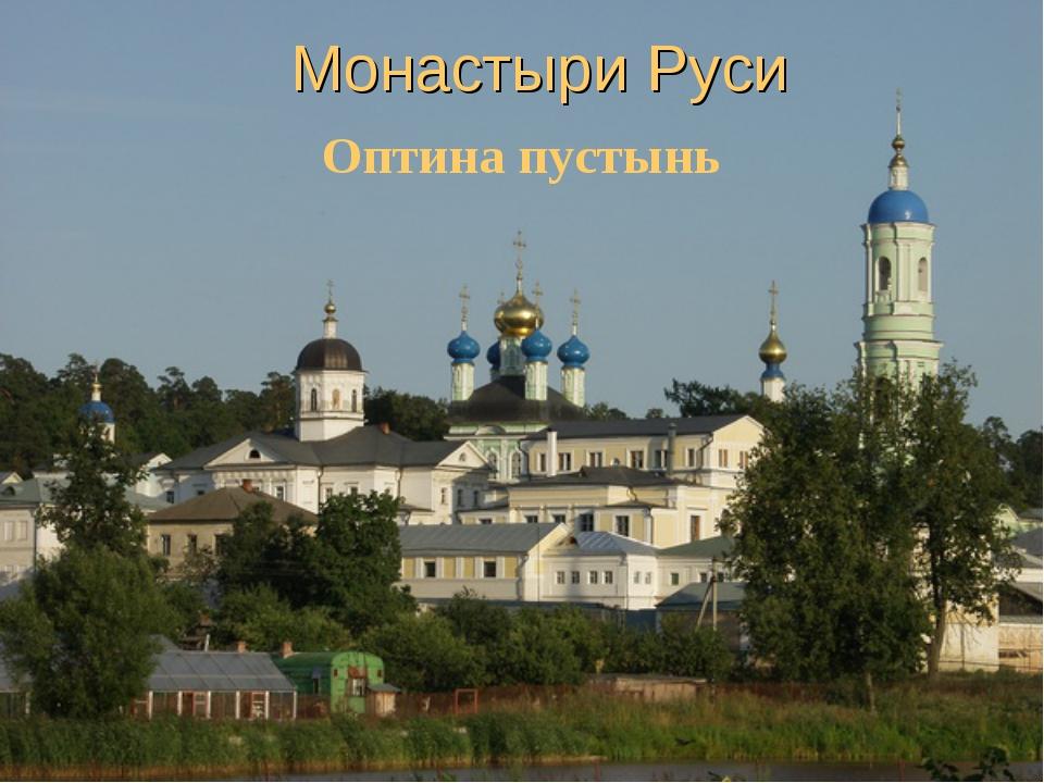 Монастыри Руси Оптина пустынь