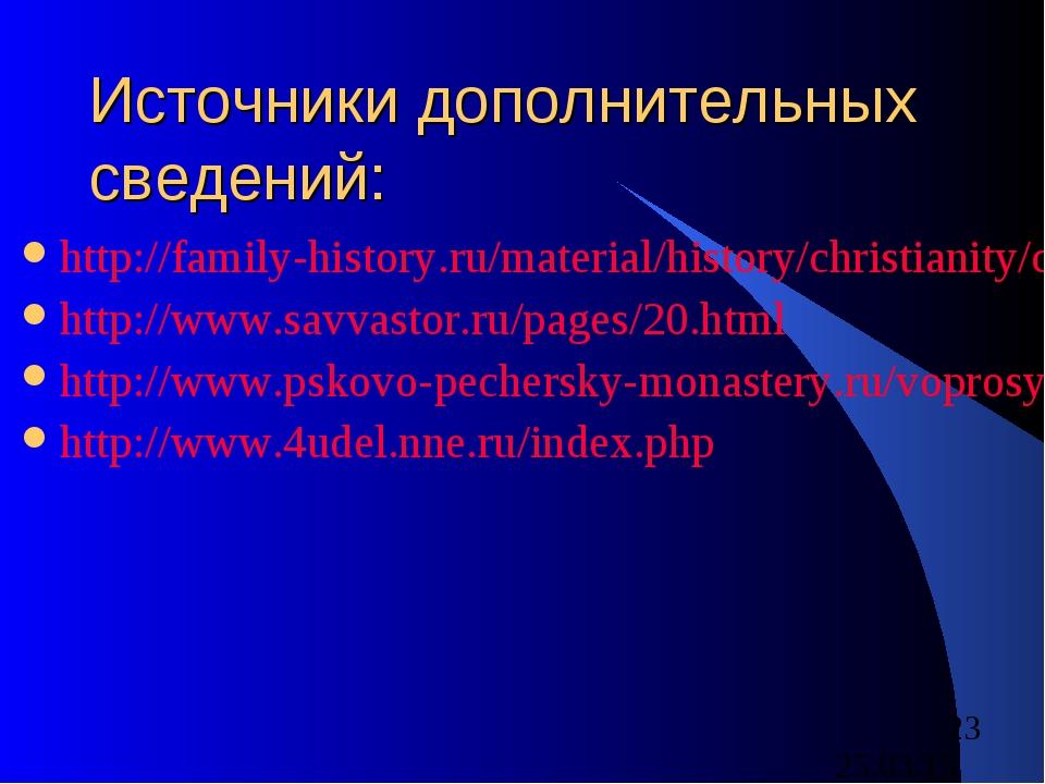 Источники дополнительных сведений: http://family-history.ru/material/history/...