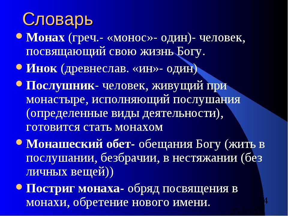 Словарь Монах (греч.- «монос»- один)- человек, посвящающий свою жизнь Богу. И...