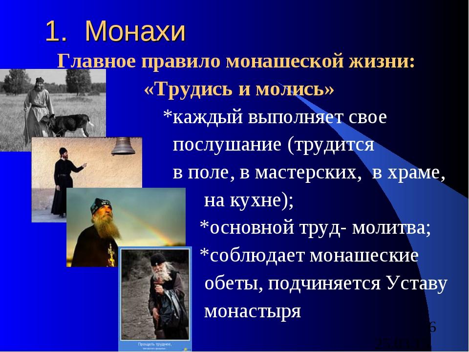 Правила жизни монахов