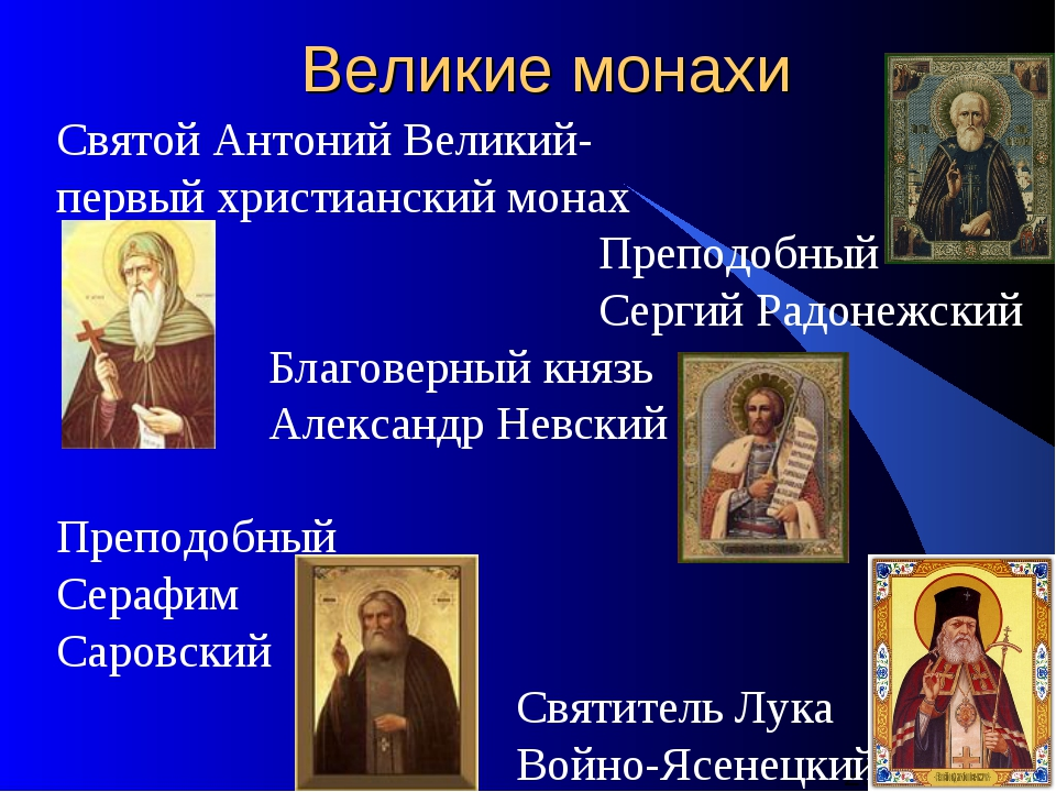 Великие монахи Святой Антоний Великий- первый христианский монах Преподобный...