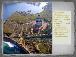 Современная экспозицияХерсонесскогомузея включает в себя: музей истории Антич