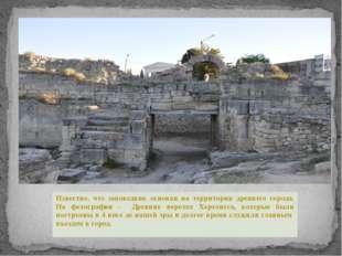 Известно, что заповедник основан на территории древнего города. Нафотографии