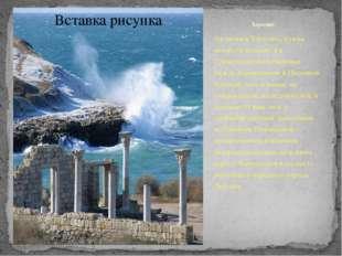 Херсонес Античный Херсонес, руины которого находятся в Севастополе на побереж