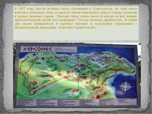 В 1827 году, спустя полвека после основания г. Севастополя, на этом месте нач