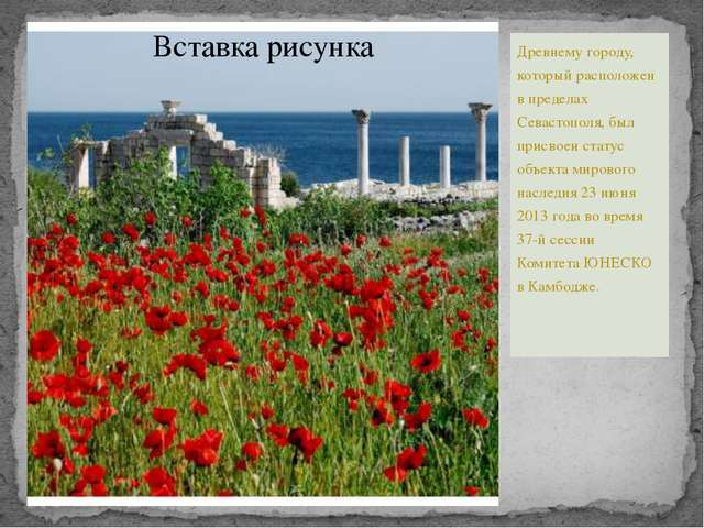 Древнему городу, который расположен в пределах Севастополя, был присвоен ста...