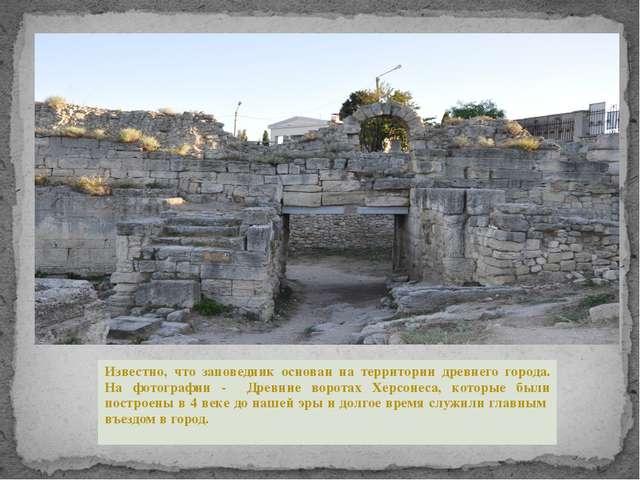 Известно, что заповедник основан на территории древнего города. Нафотографии...